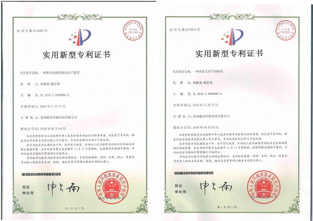 源杰专利证书1