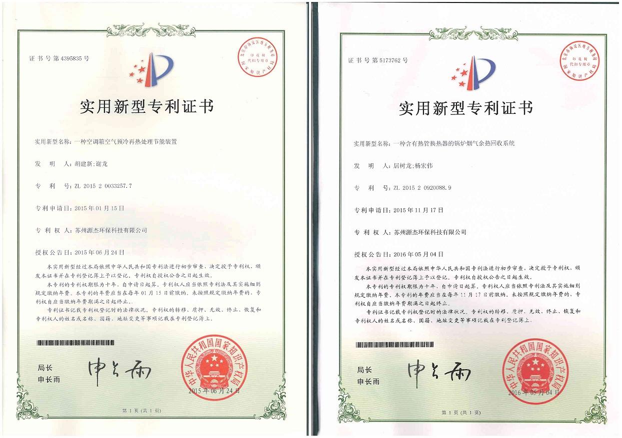 源杰专利证书2