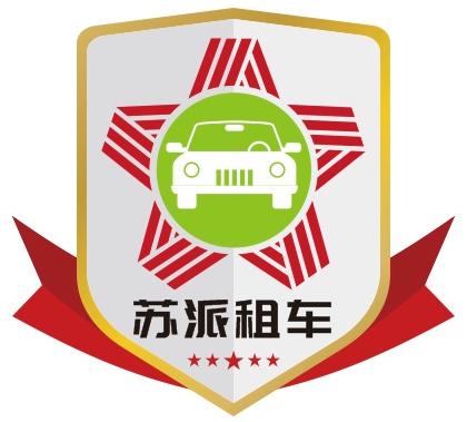 苏派汽车租赁有限公司