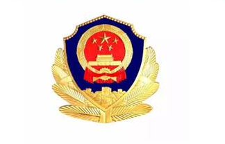 蘇州公安局