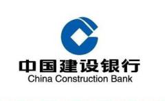 中國建設銀行蘇州分行