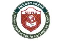 園區外國語學校