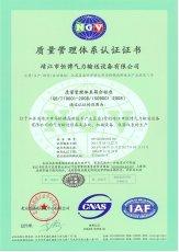 ISO9001质量体系认证