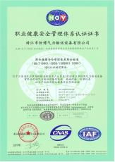 ISO18001职业健康体系认证