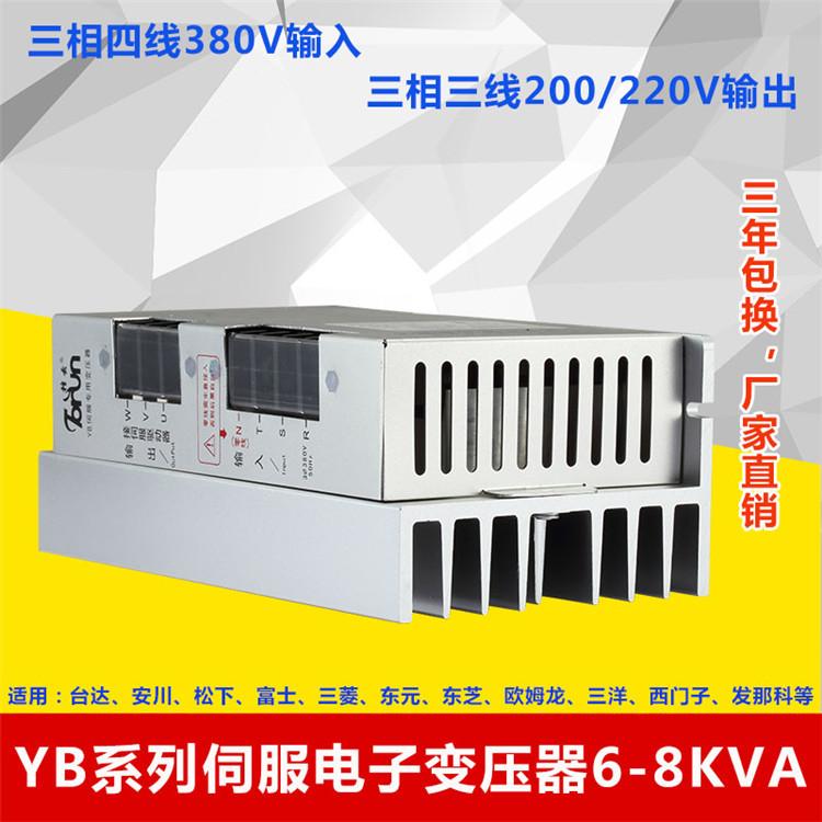 变压器6-8KVA