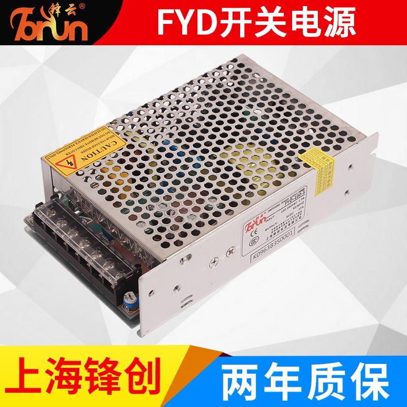 开关电源24V 100W