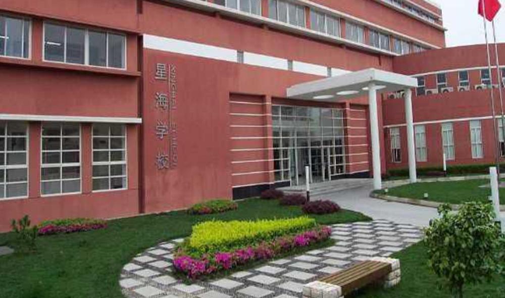 苏州工业园区星海学校