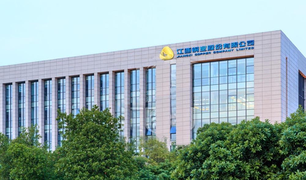 江西省铜业股份公司