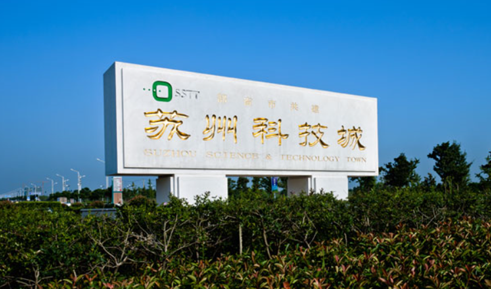 苏州科技城