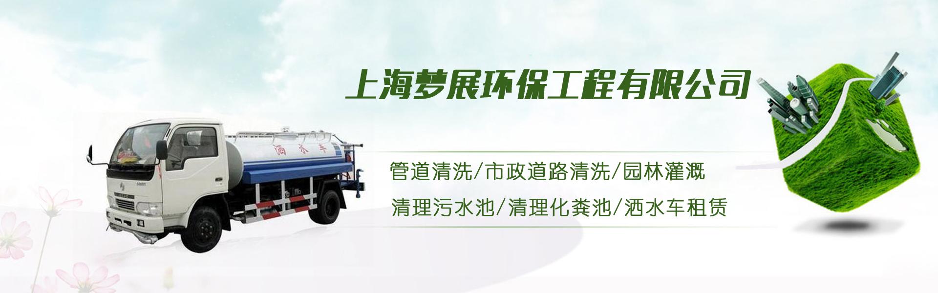 上海化粪池污水池清理