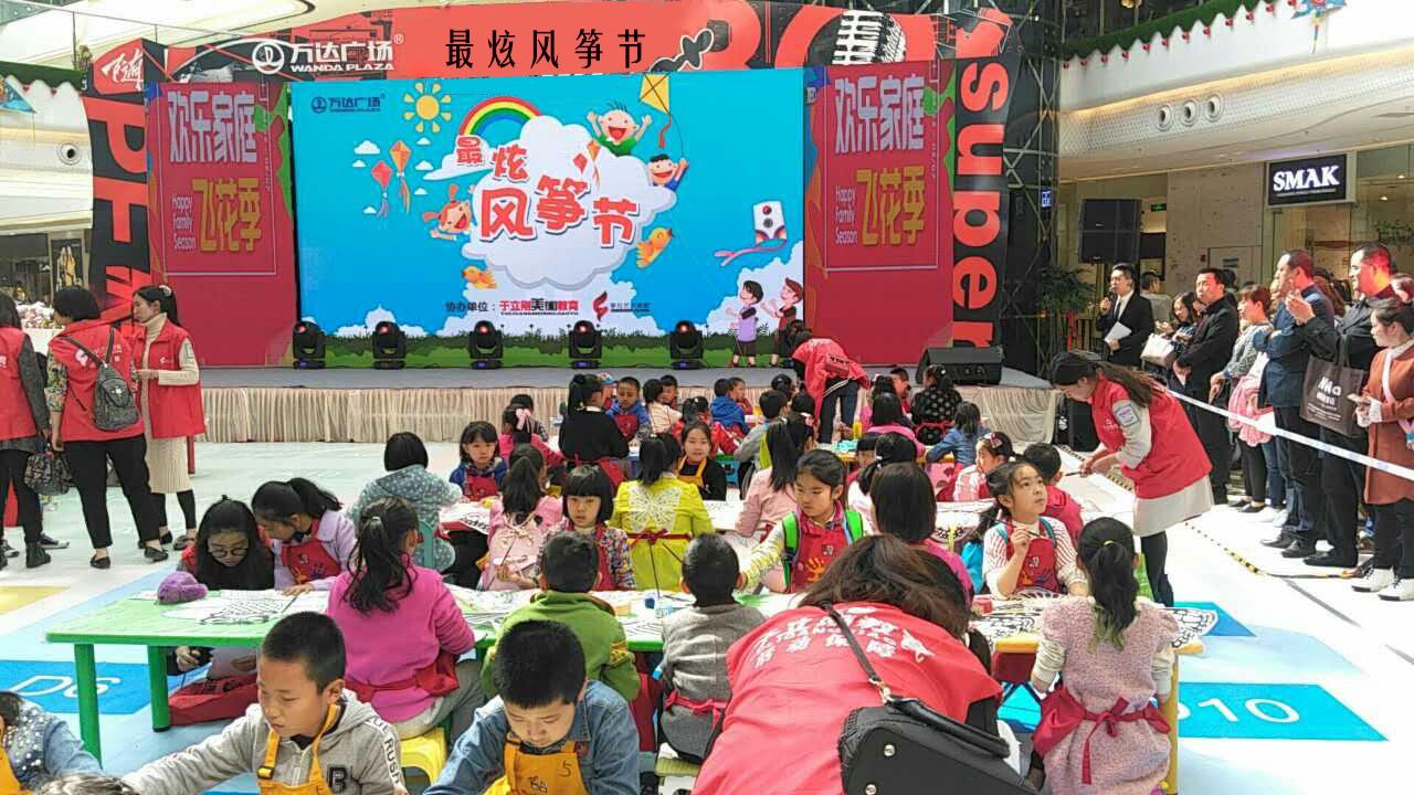 于立刚美术,万达广场最炫风筝节