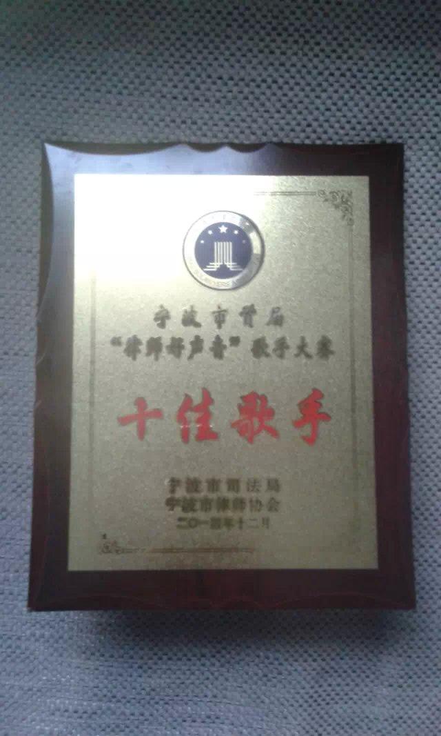 首届宁波市律师好声音获奖奖牌_陈春香律师