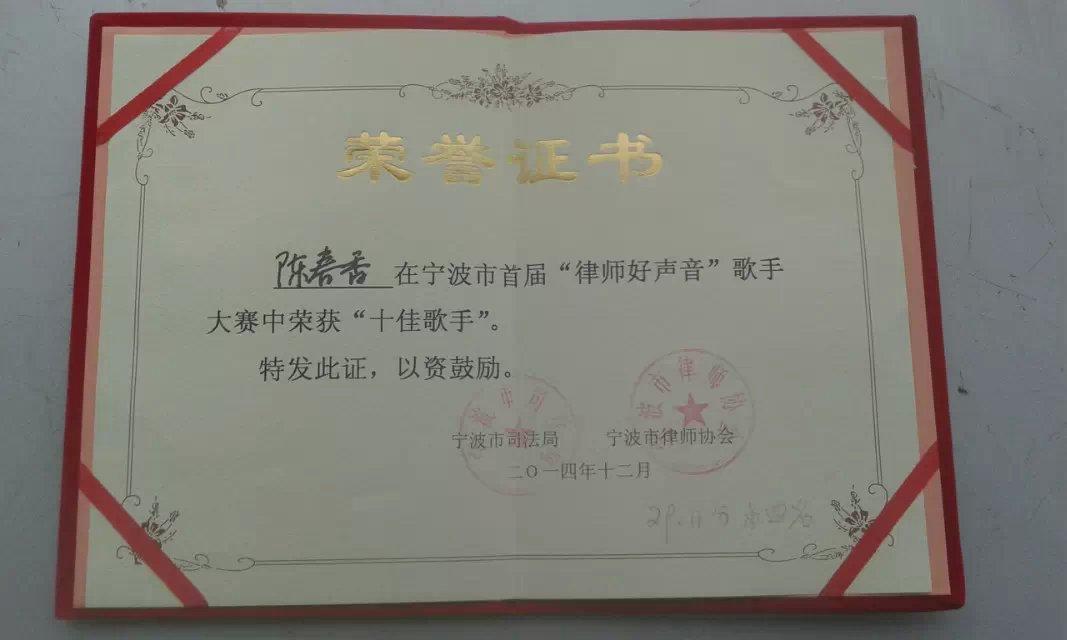 首届宁波市律师好声音获奖证书_陈春香律师