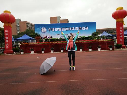 热情参与宁波市首届律师体育运动会(2...