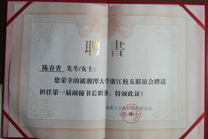 湘潭大学浙江校友联谊会聘书_陈春香律...
