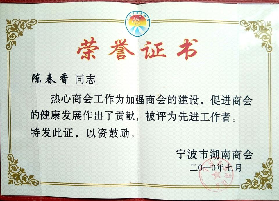 湖南商会先进工作者——陈春香律师