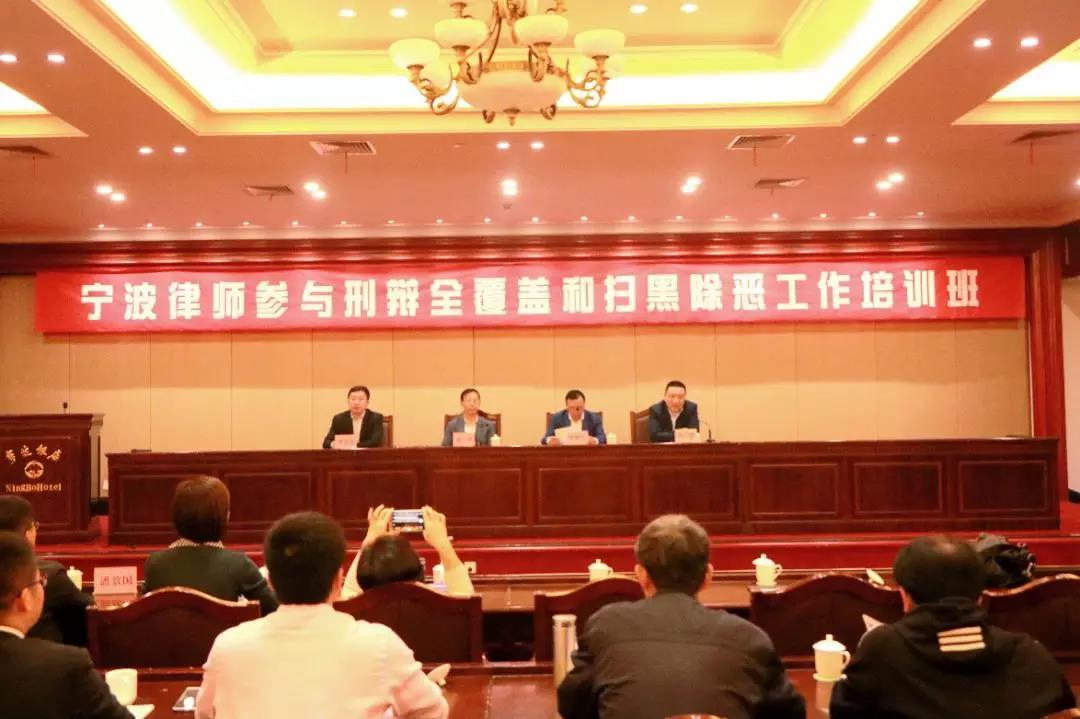 宁波律师参与刑辩全覆盖和扫黑除恶工作...