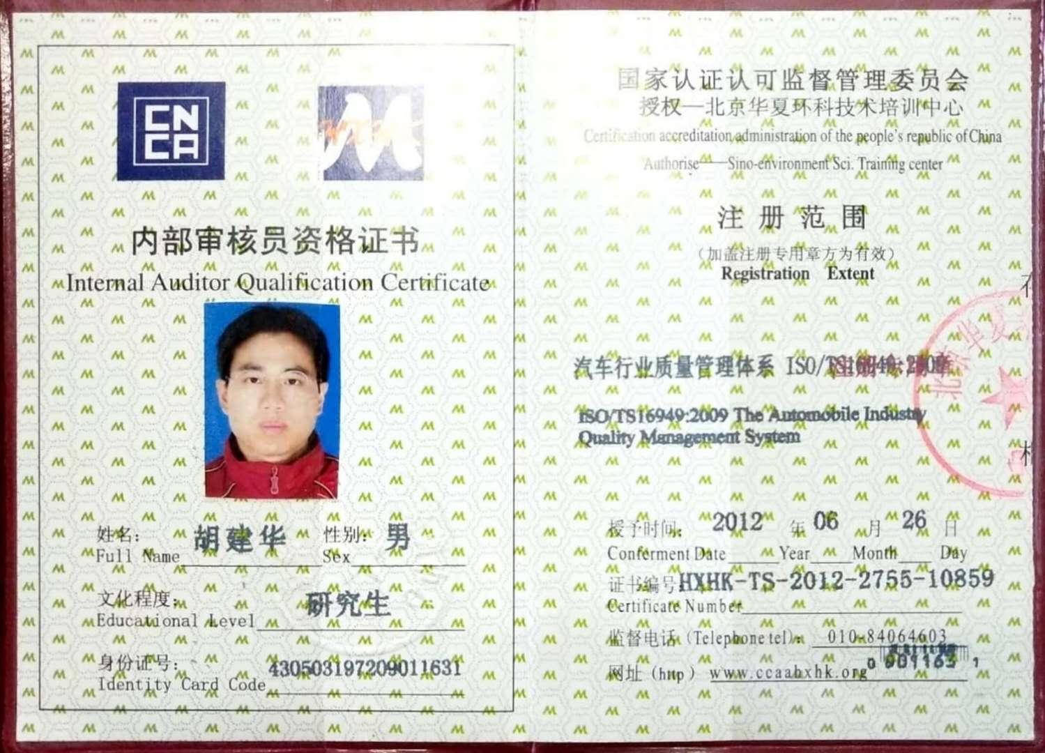 胡建华TS1949内部审核员证书