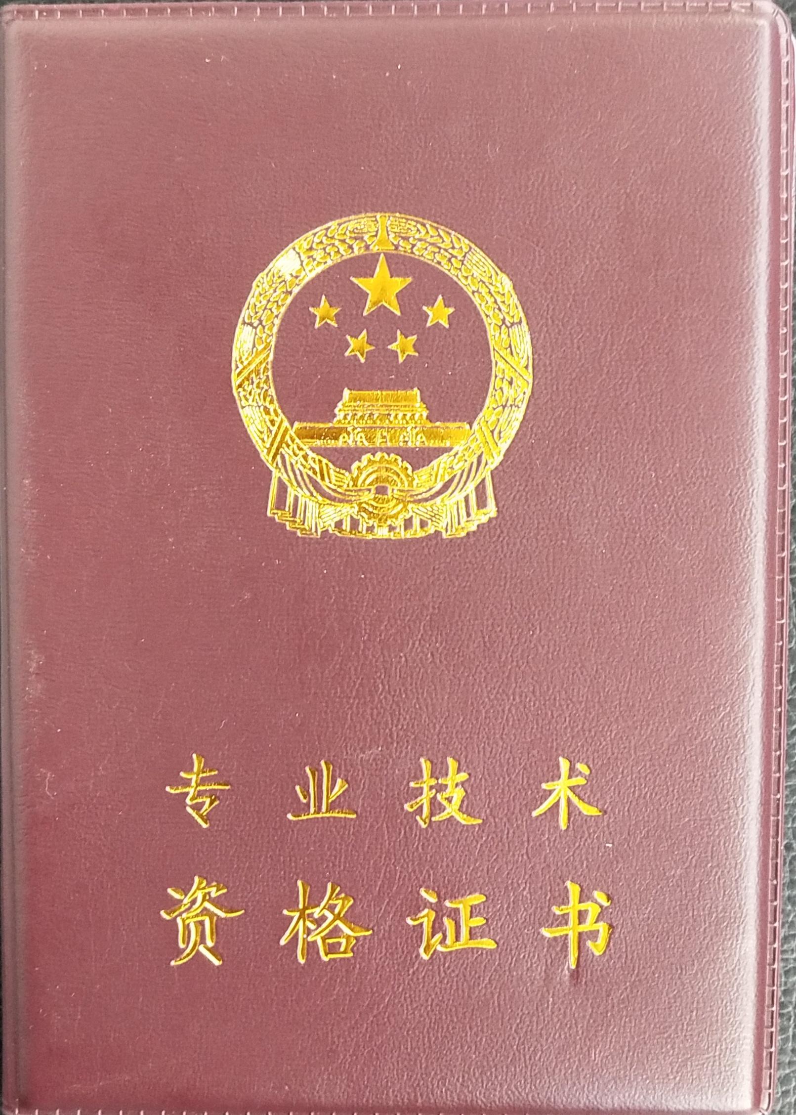 陈春香律师专业技术资格证书