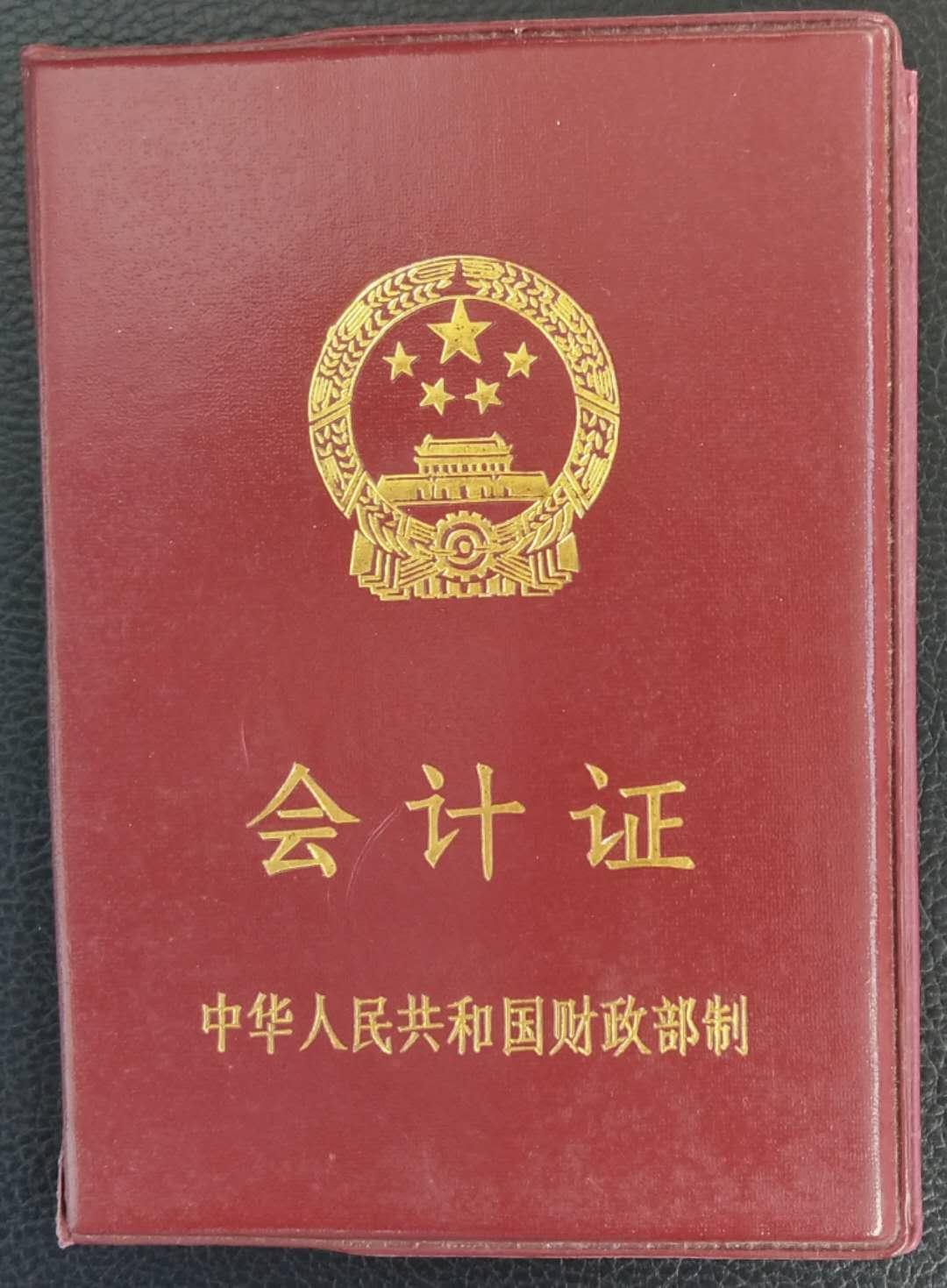 陈律师就业的第一个资格证——会计证(1997年)