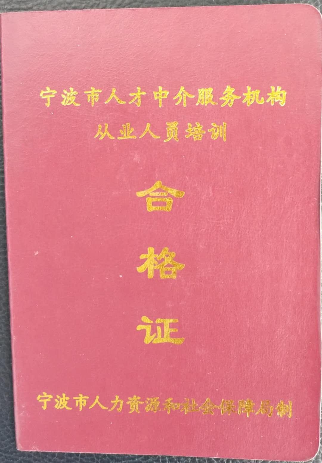 陈律师曾从事猎头工作——人才中介服务机构从业人员培训合格证(2011年)