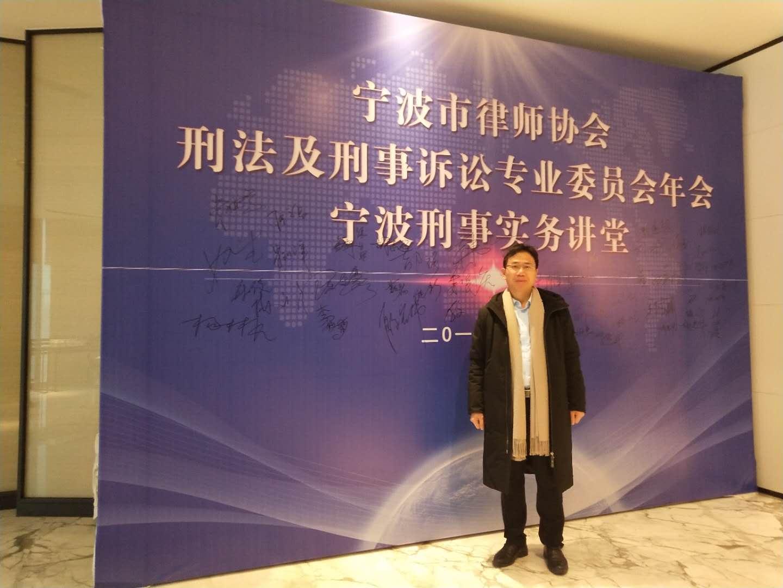 2018年宁波律协刑法及刑事诉讼委员会年会