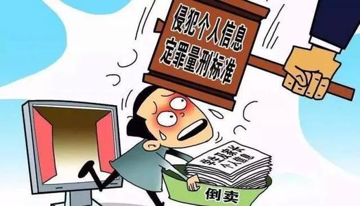 刑事案例:银行研究生工作人员出售公民个人信息获刑