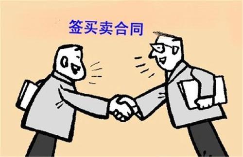 对已被法院查封的财产订立合同进行买卖,合同有效