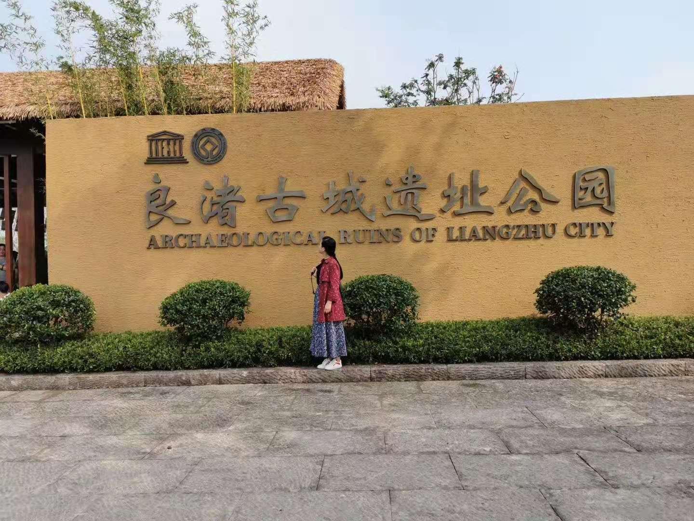 国庆杭州游良渚古城遗址、京杭大运河(2019.10.02-05)