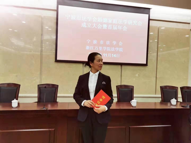 陈律师婚姻家事论文获奖(2019.11.14)