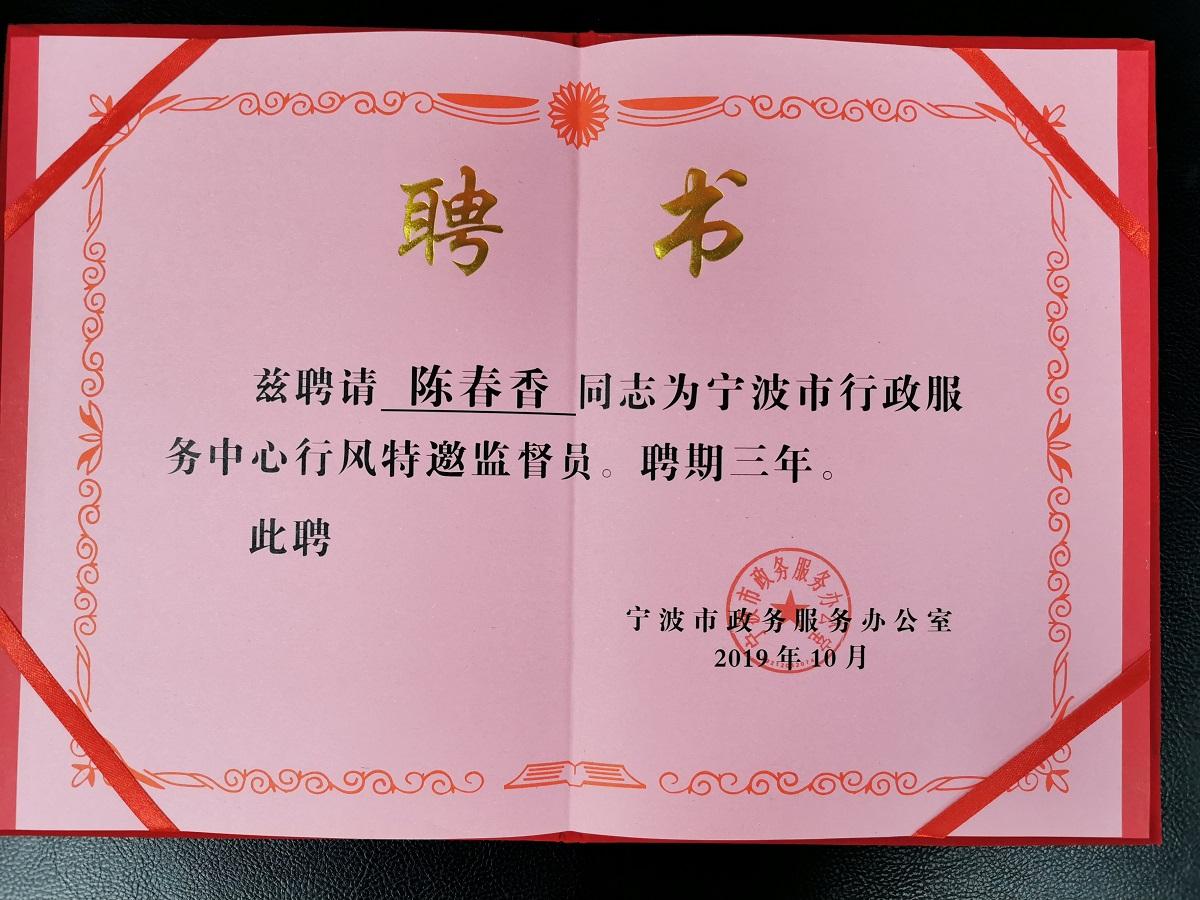 陈律师再次被聘请为宁波市行政服务中心行风特邀监督员(2019.10)