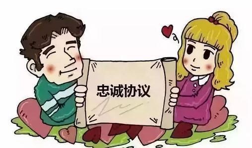 """夫妻在婚内订立""""若婚内出轨,则净身出户""""协议是无效承诺"""