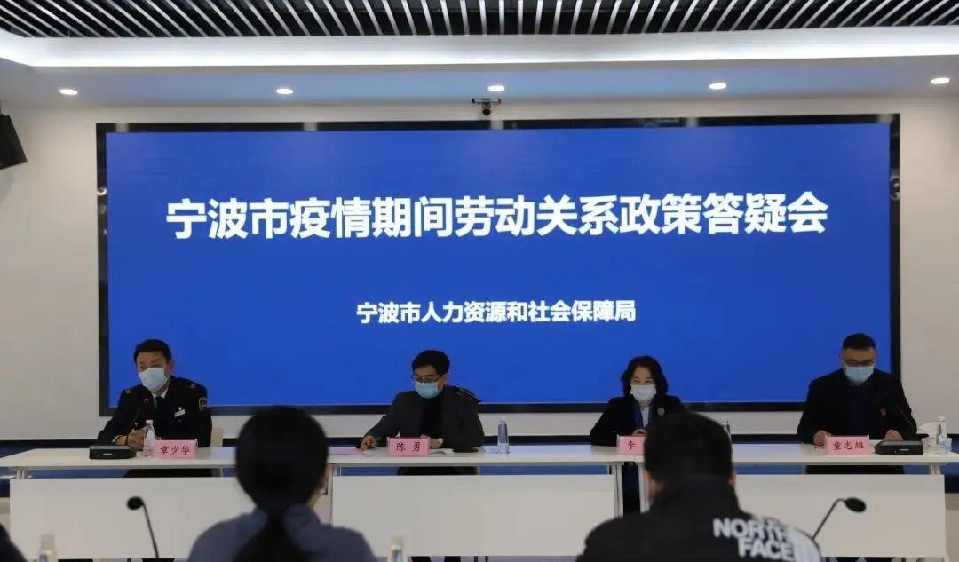 宁波人社部门权威解答:疫情这段时间的...
