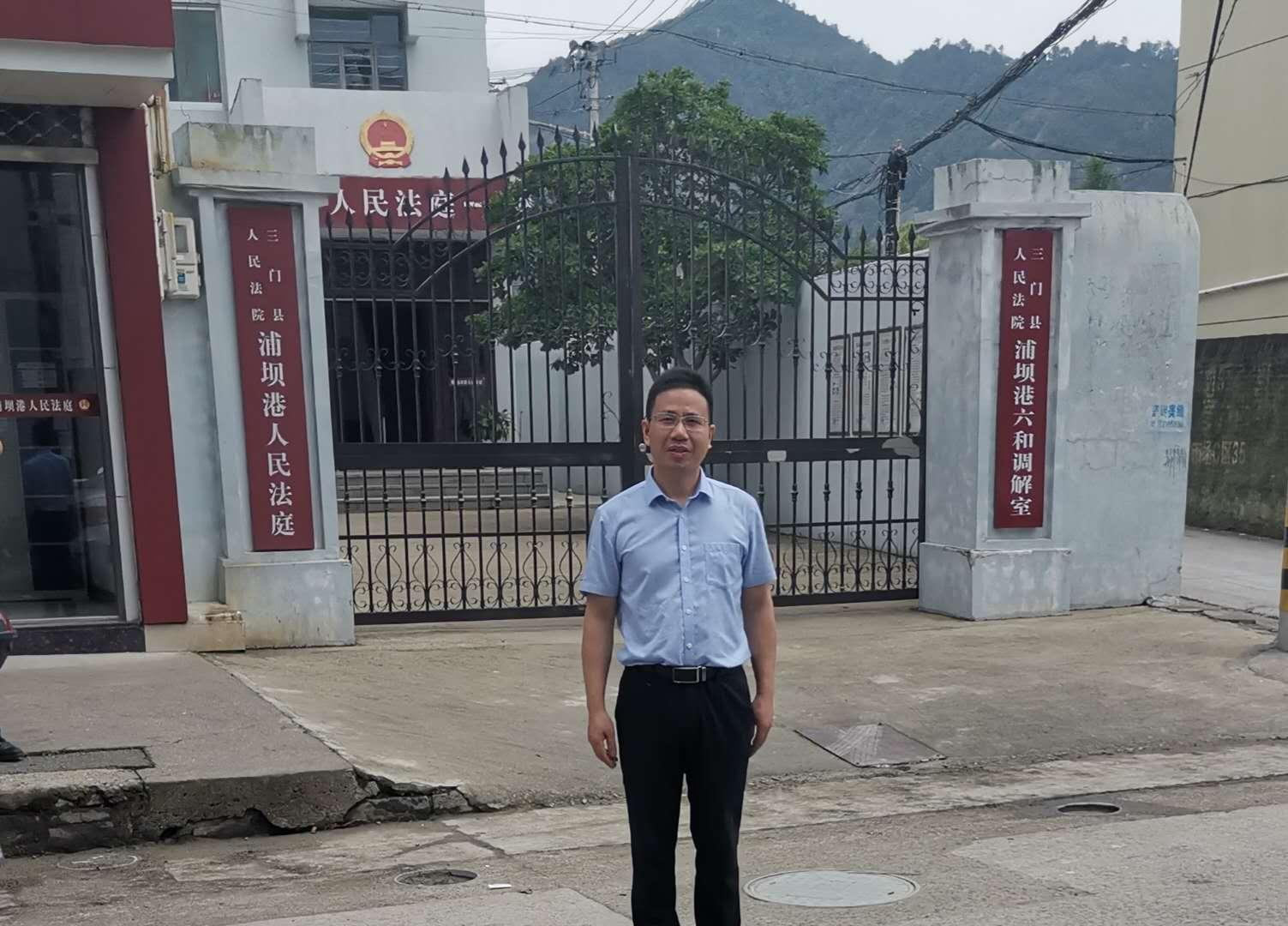 三门县浦坝港法庭开庭(2020.05.18)