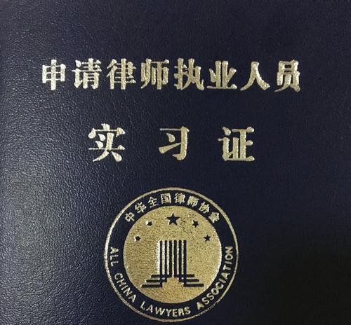 """浙江:申请律师执业实习""""先上岗、再考..."""