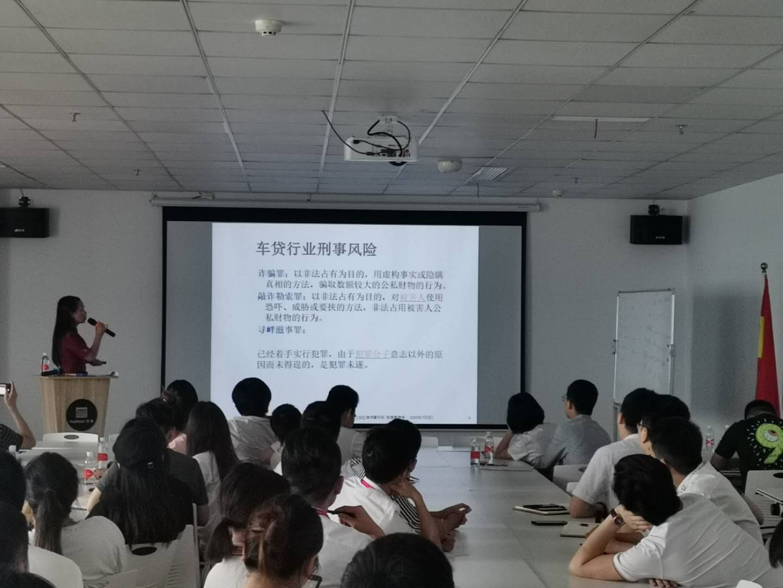 车贷公司刑事风险防范培训(2020.07.02)