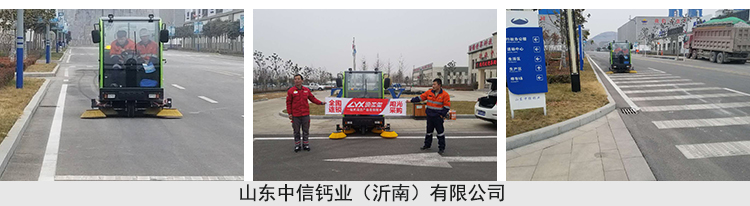 山东中信钙业有限公司购买DW2100扫地车