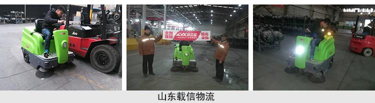 山东载信物流购买DW1450A驾驶式扫地机