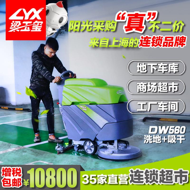 洗地机常见故障及解决方法