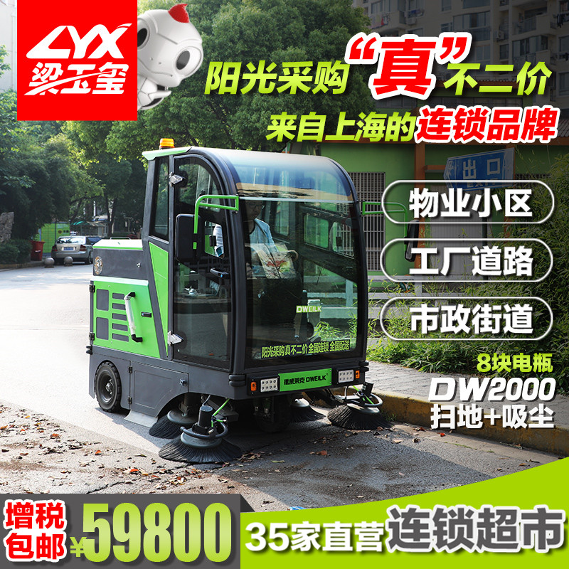 德威莱克大型封闭驾驶式电动扫地机DW2000(8块电瓶)