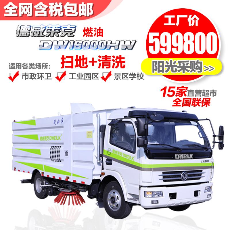 梁玉玺马路燃油洗地、扫地、吸尘、喷水清扫一体车DW16000HW