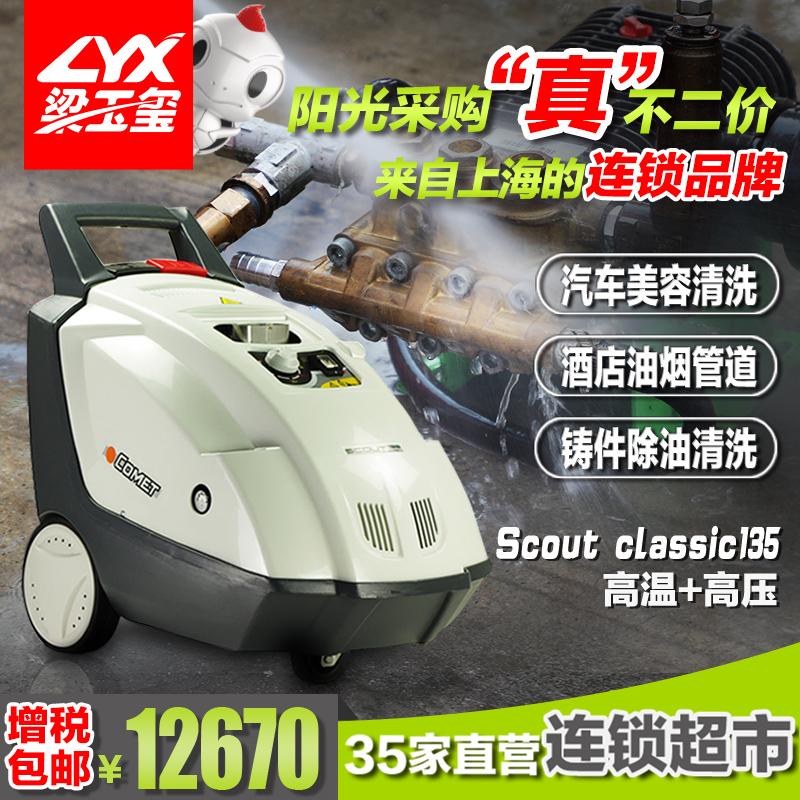 科美特热水高压清洗机Scout classic135