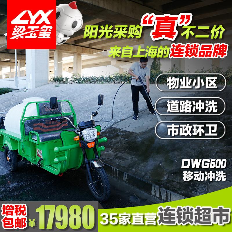 德威莱克环卫电动三轮高压冲洗车DWG500