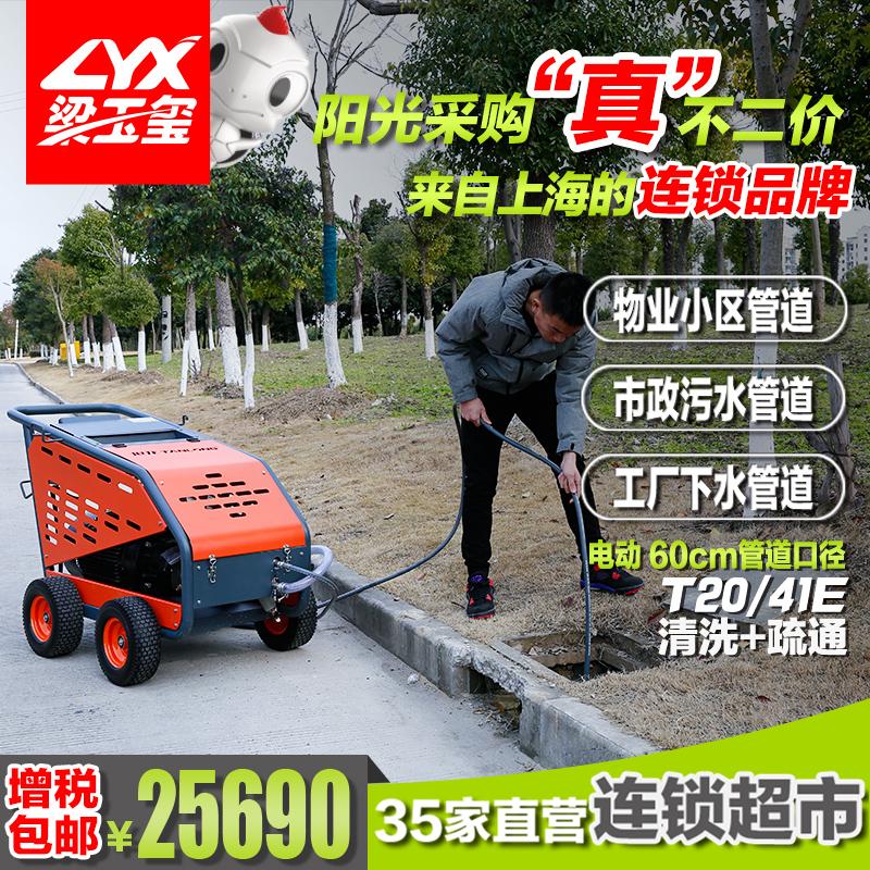 市政道路管道高压清洗机T20/41E
