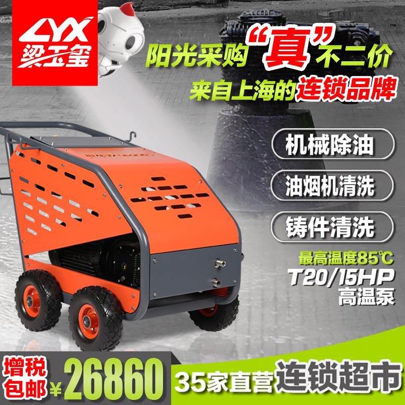 亚洲男同vidoes免费热水电动高压清洗机T20/15HP