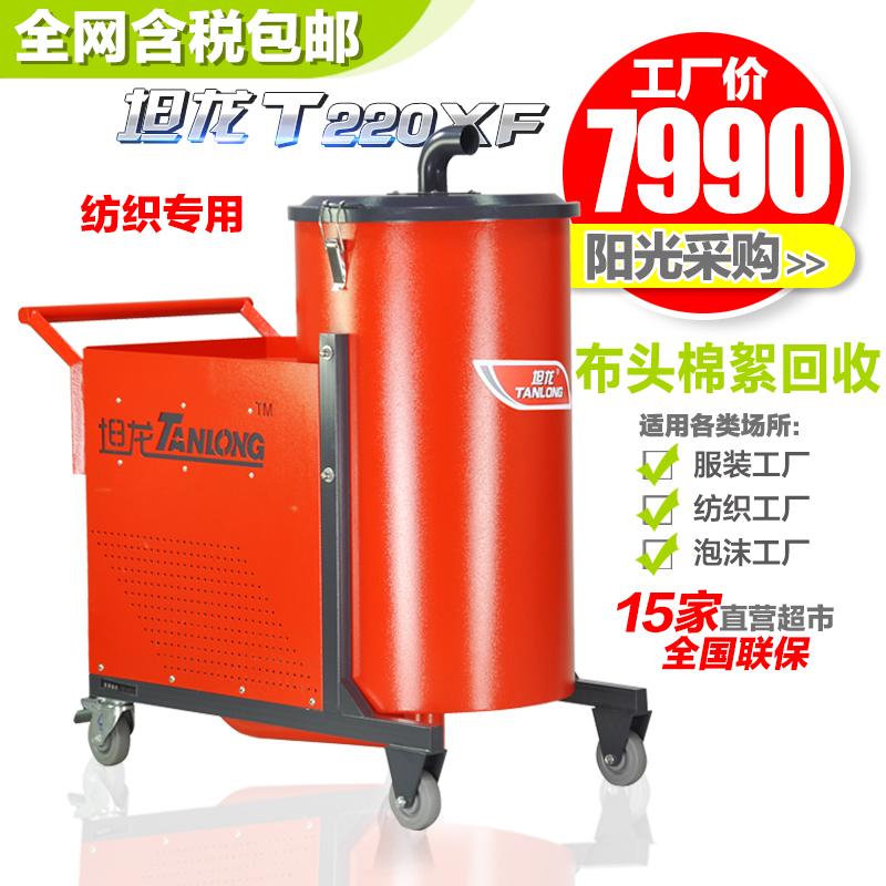 坦龙纺织厂多功能专用吸尘器T220XF