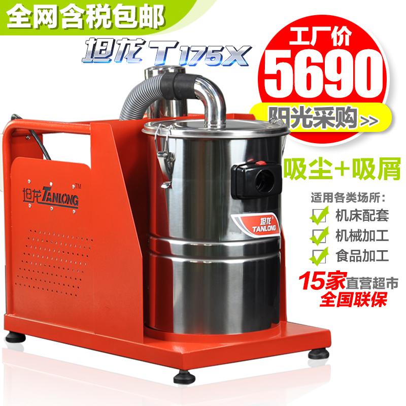 坦龙不锈钢台式大型工业吸尘器T175X