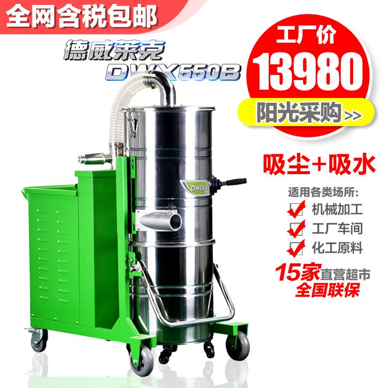 德威莱克电动工业吸尘器DWX550B