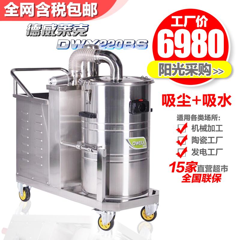 不锈钢电动工业吸尘吸水机DWX220BS
