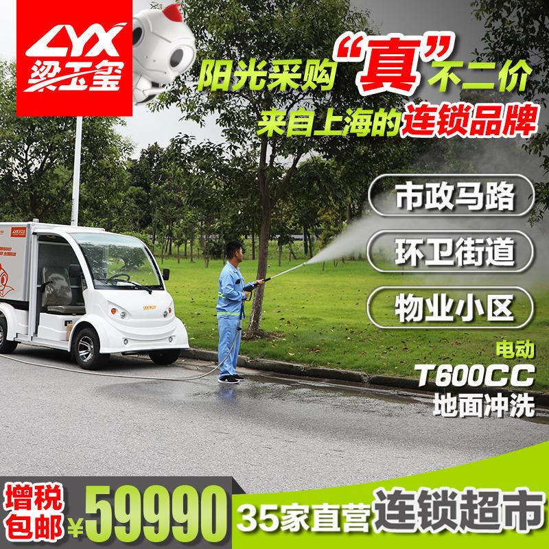 男生同性视频twink环保燃油高压冲洗车T600CC
